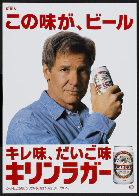 Harrison Ford Kirin Be...